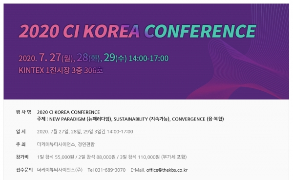 'The 1st CI KOREA CONFERENCE' held for 3 days